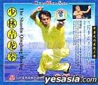 The Series Of Wan Laisheng''s Martial Arts The Shaolin qinglong Boxing (VCD) (China Version)