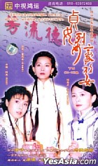 Zhen Nu Lie Nu Hao Fang Nu (Part II) (Vol.24-46) (End) (China Version)