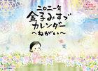 金子美鈴 2021年月曆 (日本版)