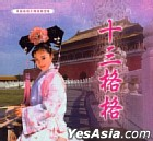 Shi San Ge Ge (Vol.21-30) (End) (Taiwan Version)