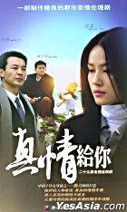 Zhen Qing Gei Ni (DVD) (End) (China Version)