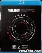 Blame! (2017) (Blu-ray) (Hong Kong Version)