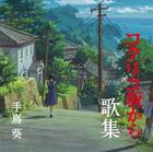 Studio Ghibli produce 'Kokurikozaka kara Kashu' (Japan Version)