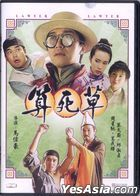 算死草 (1997) (DVD) (2019再版) (香港版)