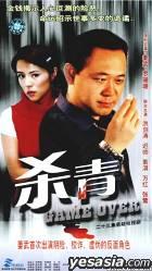 Sha Qing (Vol. 1-23) (China Version)