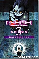 Death Note 3 (DVD) (Animation) (Deluxe Version) (Hong Kong Version)
