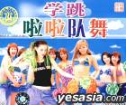Di Ting Re Wu Xue Tiao La La Dui Wu (VCD) (China Version)