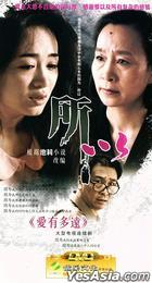 Ai You Duo Yuan (H-DVD) (End) (China Version)