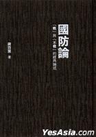 Guo Fang Lun—— [ Zhan ] Yu [ Bu Zhan ] De Jing Dian Lun Shu