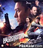 The Adventurers (2017) (VCD) (Hong Kong Version)