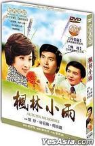 Au tumn Memories (DVD) (Taiwan Version)