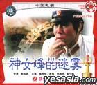 偵破故事片 神女峰的迷霧 (VCD) (中國版)
