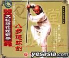 Tai Ji Mei Hua Tang Lang Quan Ba Bu Lian Huan Jian (VCD) (China Version)