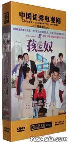 Hai Nu (DVD) (End) (China Version)