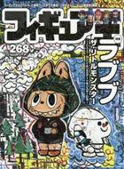 fuigiyuaou 268 268 wa rudo mutsuku 1223 tokushiyuu rabubu za ritoru monsuta