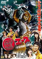 Zettai Yaseru Den Ace - Uchu Dai Kaiju Girara Tojo! / Uchu Kaiju Sho Shingeki (DVD) (Japan Version)