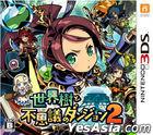 世界树与不可思议的迷宫2 (3DS) (日本版)