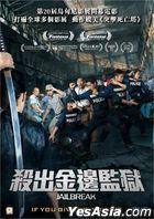 Jailbreak (2017) (DVD) (Hong Kong Version)
