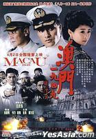 1949 Macau (DVD) (China Version)