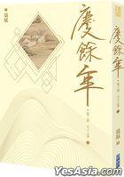 Qing Yu Nian 3 (Vol. 1)