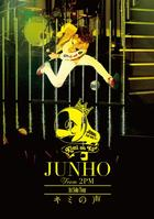 JUNHO (FROM 2PM) 1st Solo Tour 'Kimi no Koe' (Normal Edition)(Japan Version)