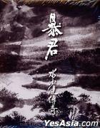 The Legacy of Sun-Moon Lake