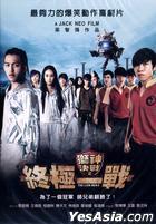 The Lion Men II (2015) (DVD) (Taiwan Version)