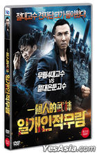 Kung Fu Jungle (DVD) (Korea Version)