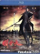 The Lost Bladesman (Blu-ray) (Hong Kong Version)