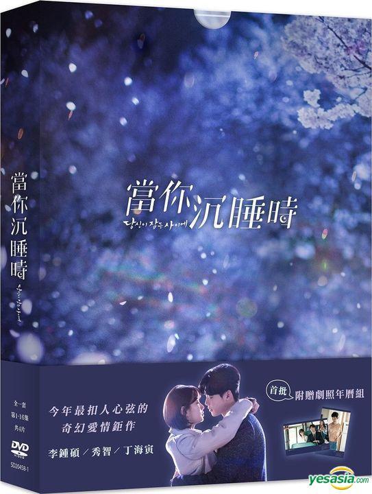 YESASIA: While You Were Sleeping (DVD) (Ep. 1-16) (End) (SBS TV Drama)  (Taiwan Version) DVD - Lee Jong Suk, Bae Suzy, Cai Chang International  Multimedia Inc. (TW) - Korea TV Series &
