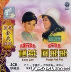 Yang Yan/ Feng Fei Fei -  LeFeng Gold Series (2CD) (Malaysia Version)
