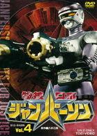 TOKUSOU ROBO JANPERSON VOL.4 (Japan Version)
