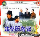 Jing Xian Zhan Dou Pian - Zhu Pu Li Xian Ji (VCD) (China Version)