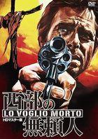 LO VOGLIO MORTO (DVD) (HD Master Edition)(Japan Version)