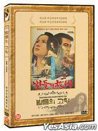星之故乡 (DVD) (韩国版)