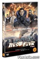 Shock Wave (DVD) (Korea Version)