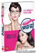 Casa Amor: Exclusive For Ladies (DVD) (Korea Version)