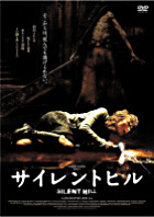 Silent Hill (Normal Edition) (Japan Version)