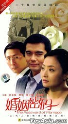 The Password Of Marriage (H-DVD) (End) (China Version)