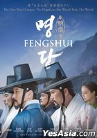 Feng Shui (2018) (DVD) (Malaysia Version)
