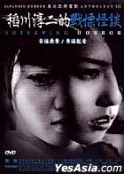 Japanese Horror Anthology III - Shivering Horror (Hong Kong Version)