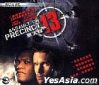 Assault on Precinct 13 (Hong Kong Version)