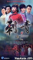 Sea Mother (H-DVD) (End) (China Version)