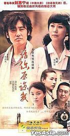 Please Forgive Me (DVD) (End) (China Version)