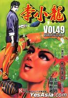 Li Xiao Long (Vol.49) (Deluxe Version)