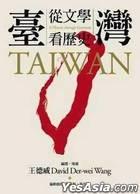 Taiwan: A History through Literature