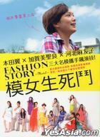 Fashion Story Model (DVD) (Taiwan Version)