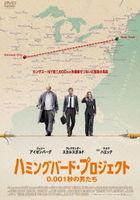 The Hummingbird Project (DVD)(Japan Version)