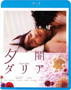 Yuyami Dahlia (Blu-ray) (Special Priced Edition)  (Japan Version)