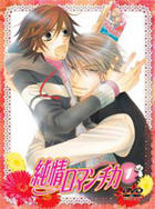Junjo Romantica (DVD) (Vol.1) (Animation) (First Press Limited Edition) (Japan Version)